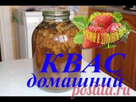 El KVAS la receta como hacer el kvas el kvas de casa el kvas de pan para la okroshka