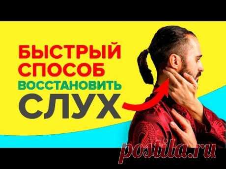 СЛУХ! Массаж для улучшения слуха #Shorts - YouTube