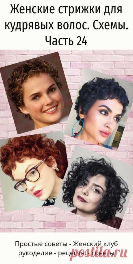 Женские стрижки для кудрявых волос. Схемы. Часть 24