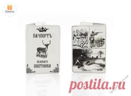 Пачпорт Великого Охотника - Мужская кожаная обложка на паспорт  → Купить за 199 грн. → Цена, Отзывы