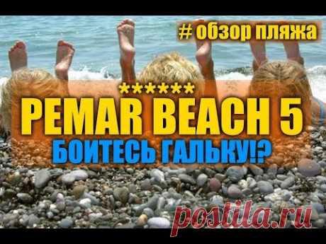 PEMAR BEACH HOTEL 5* обзор пляжа 2019 - YouTube