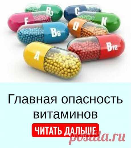 Главная опасность витаминов
