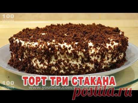 Торт Три Стакана - муж в шоке от Вкусного и Простого Десерта!