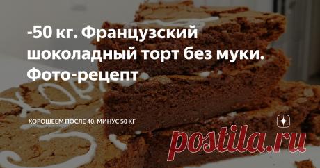 -50 кг. Французский шоколадный торт без муки. Фото-рецепт Лёгкий торт с мягкой шоколадной серединкой и потрясающим ароматом. В честь 3091 подписчика канала! 😃🎉🎈
