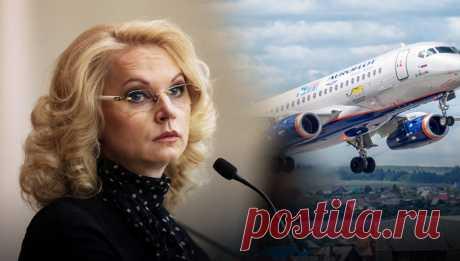 Голикова назвала страны, с которыми РФ возобновит авиасообщение с 1 августа   Листай.ру ✪