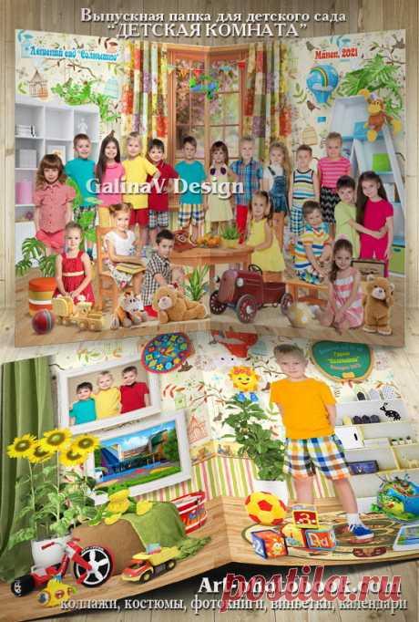 Папка Детская комната