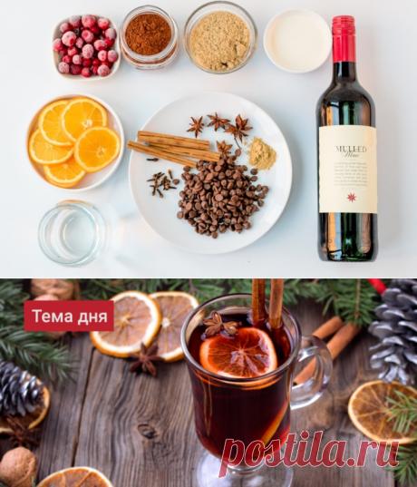 Глинтвейн: мифы о самом горячем напитке зимы
