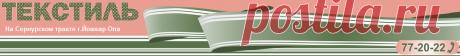 ТЕКСТИЛЬ на сернурском | На Сернурском тракте г.Йошкар-Ола