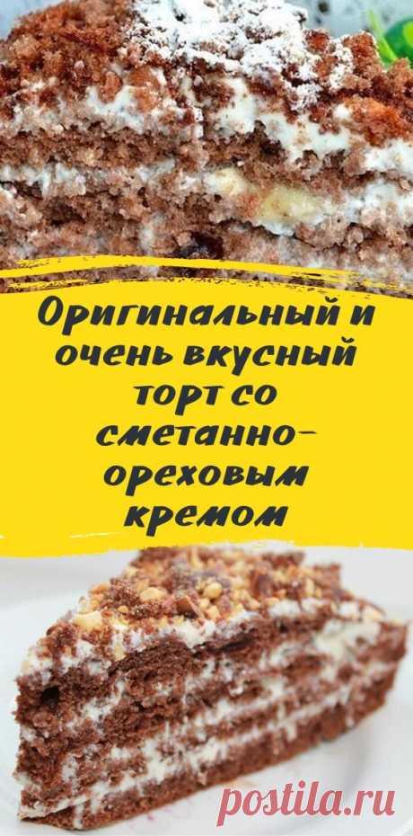 Оригинальный и очень вкусный торт со сметанно-ореховым кремом