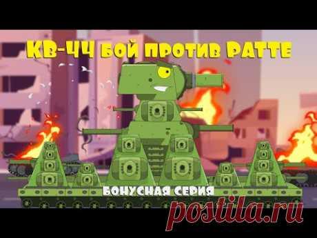 КВ-44 в бою против армии РАТТЕ. Мультики про танки. Бонусная серия - YouTube