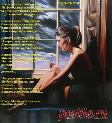Ирина Стефашина - = Я тебя всегда буду ждать = ~ Плэйкасты ~ Beesona.Ru