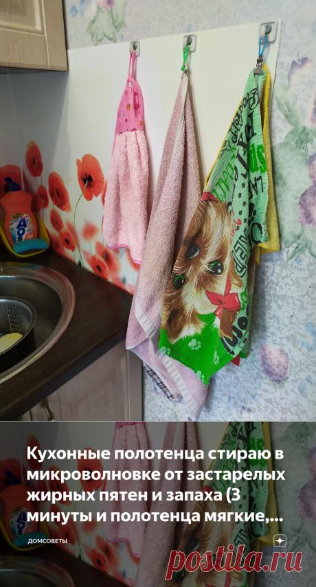 Кухонные полотенца стираю в микроволновке от застарелых жирных пятен и запаха (3 минуты и полотенца мягкие, чистые) | Домсоветы | Яндекс Дзен