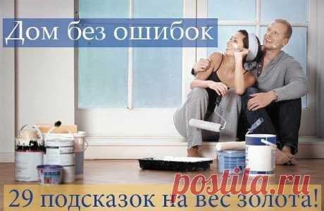 (+1) тема - Правила удобного и уютного дома | Полезные советы
