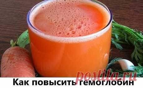 КАК ПОВЫСИТЬ ГЕМОГЛОБИН  Натереть на крупной терке сырую морковь и свеклу по 300 г, добавить 300г меда. Размешать и поставить в холодильник.   Принимать по 1ст. л. 1 раз в день, утром натощак за 30 мин. до еды.   Через неделю гемоглобин повысится до нормы