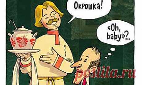 Забавные аналоги наших поговорок в других языках | web-assorti.ru