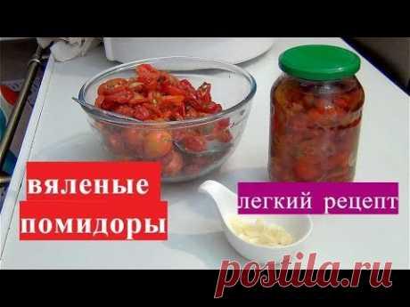 Los tomates curados. Seco el pimiento. ¡Es muy sabroso!