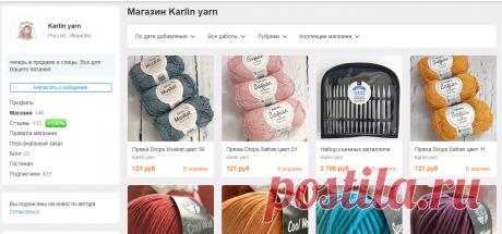Магазин мастера Karlin yarn (karlin37) на Ярмарке Мастеров | Иваново