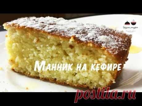 Манник на кефире  Самый удачный рецепт  Всегда воздушный и вкусный! Pie of semolina - YouTube