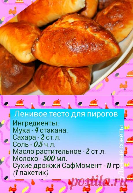 Ленивое тесто для пирогов | уДачные советы | Яндекс Дзен