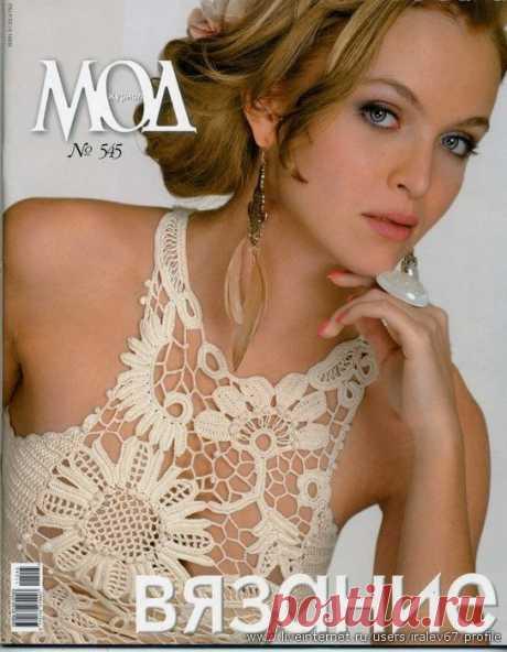 Журнал мод № 545.