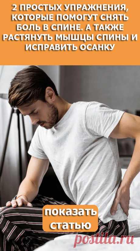 СМОТРИТЕ: 2 простых упражнения, которые помогут снять боль в спине. А также растянуть мышцы спины и исправить осанку