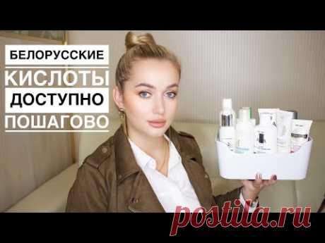 Лучшие Белорусские Кислоты