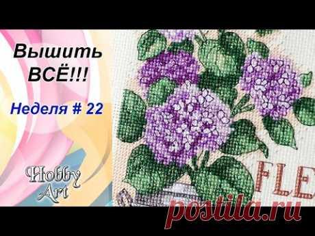 Вышить ВСЁ / Неделя 22