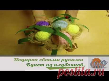 Букет из клубочков в подарок любителю вязания | Хенд мейд #1 - YouTube