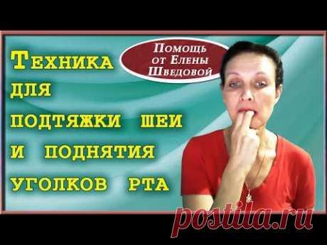 Как подтянуть мышцы шеи, убрать брыли, поднять уголки губ. Техника от Елены Шведовой