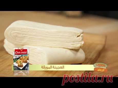 العجينة المورقة / وصفات أم وليد / Samira TV