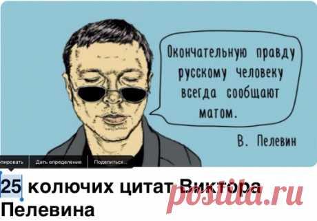 25 колючих цитат Виктора Пелевина #Пелевин Отшельник, наркоман, сумасшедший...