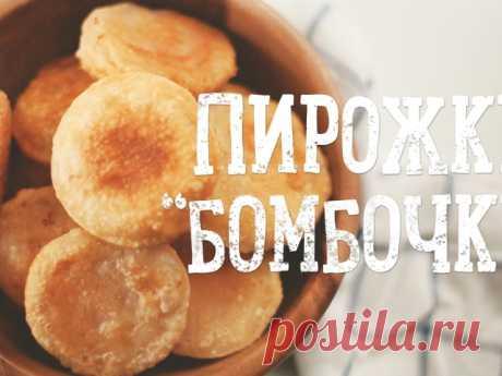 Пирожки бомбочки с разными начинками: лучшие рецепты, фото. Вкуснейшие пирожки бомбочки с помидорами и сыром, фаршем, колбасой, картошкой, творогом: рецепт