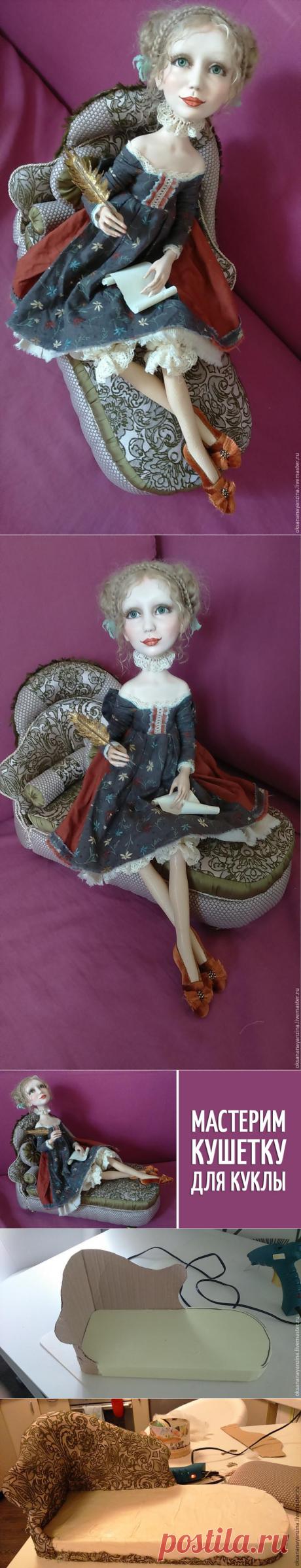 Мастерим кушетку для куколки - Ярмарка Мастеров - ручная работа, handmade