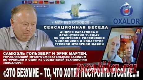 «Это безумие – то, что хотят построить русские…»