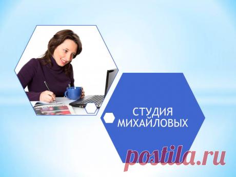 Студия Михайловых