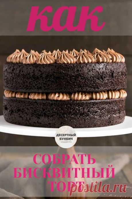Собрать бисквитный торт не так просто, как кажется. Но и сложного в этом ничего нет, если знать все этапы. Переходи на сайт, чтобы узнать!