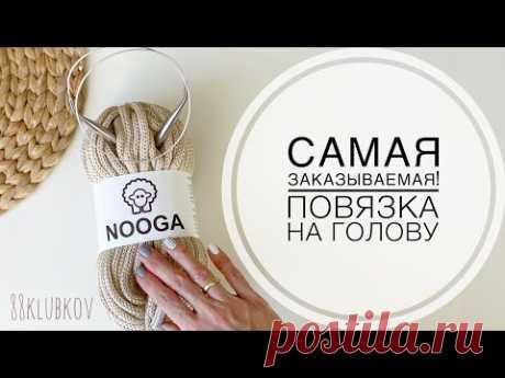ХИТ ЗИМЫ 2021) ПОВЯЗКА НА ГОЛОВУ СПИЦАМИ! Вязание спицами