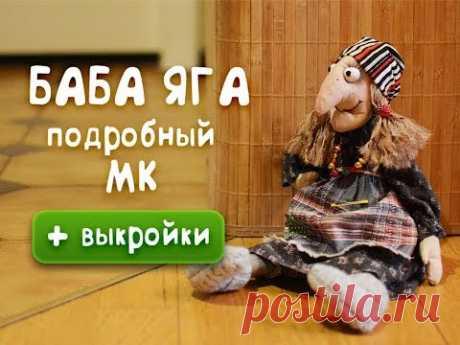 Баба Яга - подробный МК с выкройками