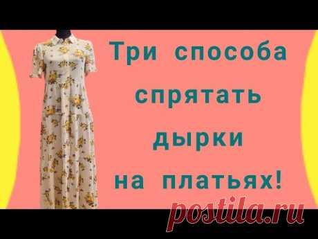 Как скрыть дырки на платье. Показываю МК на трёх платьях.