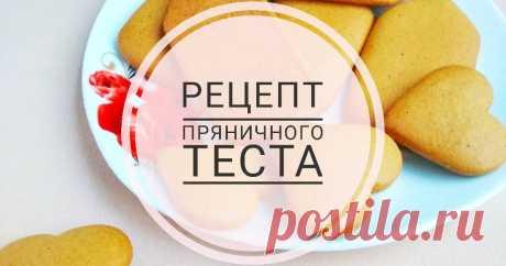 Вкусное пряничное тесто - пошаговый рецепт с фото. Автор рецепта Ольга  . Вкусное пряничное тесто - пошаговый рецепт с фото. Вкусное пряничное тесто