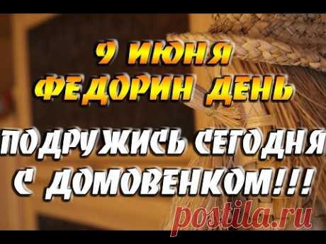 9 июня - народный праздник Федорин день /  Обязательно сегодня подружись с Домовенком!!!