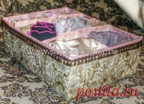 Organizer for socks and underwear the hands | Samoshveyka - the website for fans of sewing and needlework