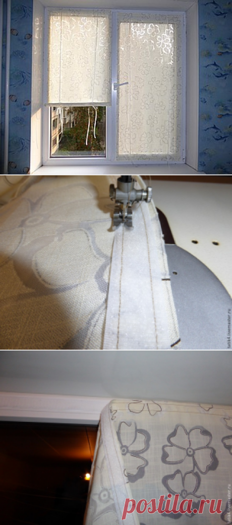 Делаем оконные ролл-шторки на липучках. Это то, что я хотела вместо стандартных жалюзи на пластиковое окно. Для открывающегося окна то, что надо!