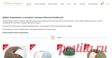 Интернет-магазин пряжи Моточки-Клубочки: купить пряжу выгодно с доставкой по России