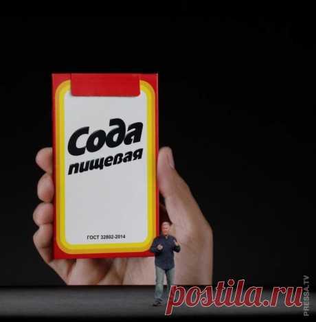 Производители Соды сравнили свой продукт с iPhone X . Чёрт побери