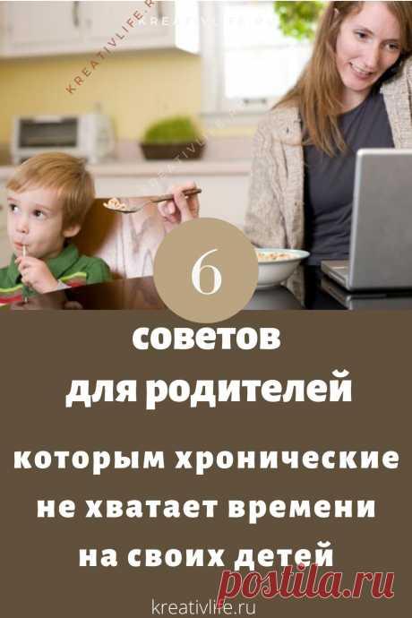 7 способов найти время на ребенка, когда его совсем нет