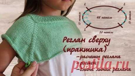 Расчёты при вязании свитера регланом сверху