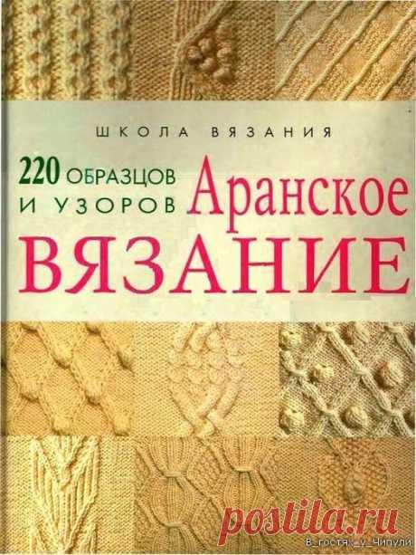 El libro: la labor de punto Aransky. 220 modelos y las cintas.