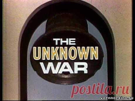 Смотреть Великая Отечественная.( Неизвестная война) 1976 ( 20 фильмов) онлайн - Фильмы о Великой Отечественной войне