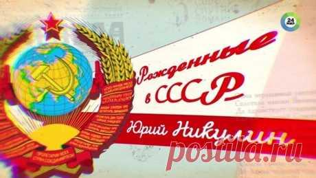 РОЖДЁННЫЕ В СССР - Юрий Никулин (ДокЦикл Россия Эфир от 21.12.2О2Ог.)